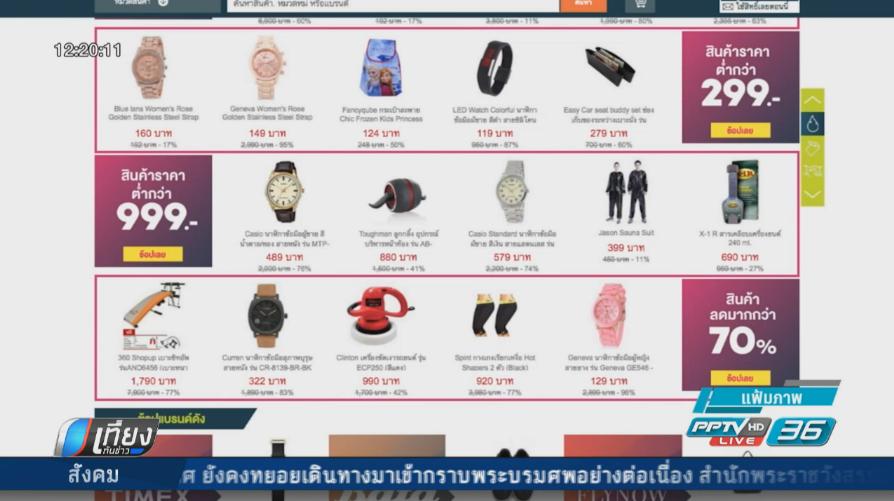 ถกอาลีบาบา 31 มี.ค. ยันปักธงลงทุนไทย