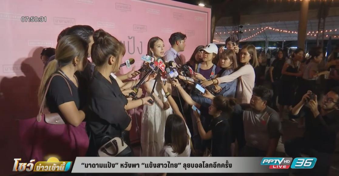 """""""มาดามแป้ง"""" หวังพา """"แข้งสาวไทย"""" ลุยบอลโลกอีกครั้ง"""