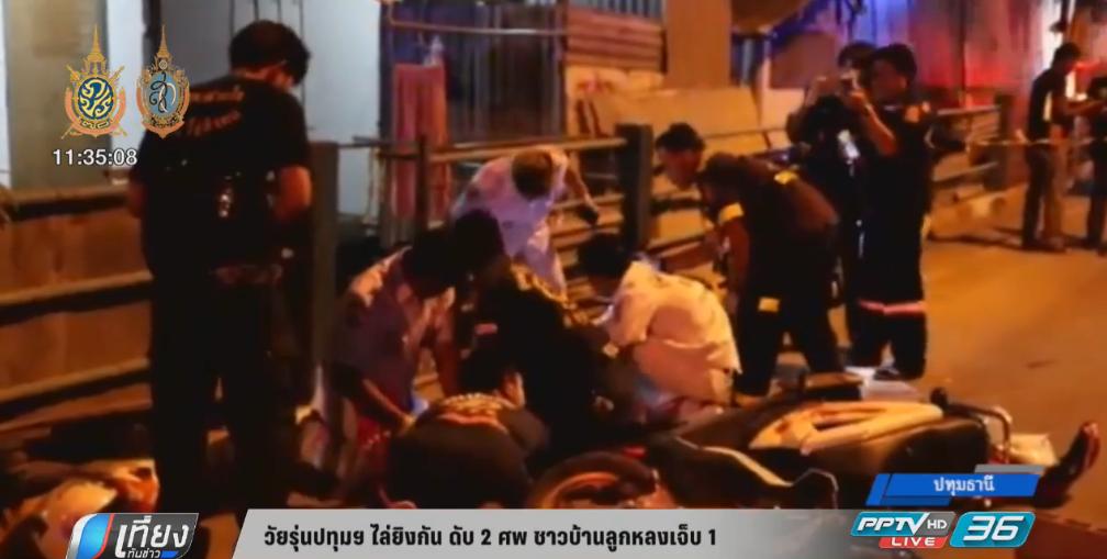 วัยรุ่นปทุมฯ ไล่ยิงกัน ดับ 2 ศพ ชาวบ้านลูกหลงเจ็บ 1