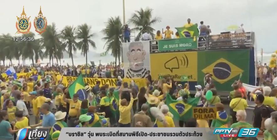 """""""บราซิล"""" วุ่น พบระเบิดที่สนามพิธีเปิด โอลิมปิก 2016"""