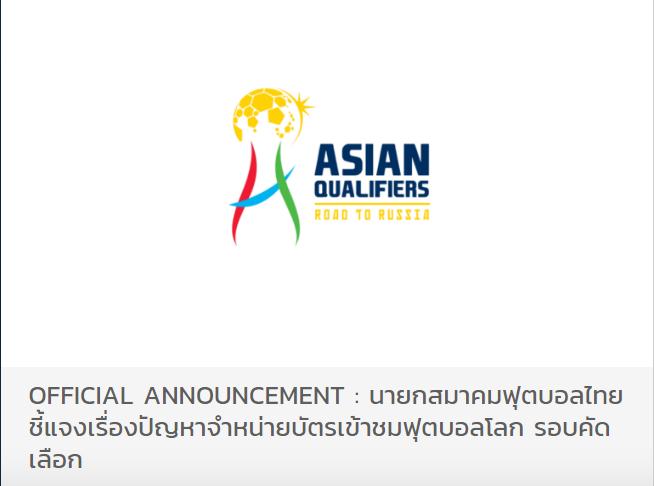 นายก ส.บอลฯ ชี้แจง ปัญหาซื้อตั๋วบอลชมทีมชาติไทย