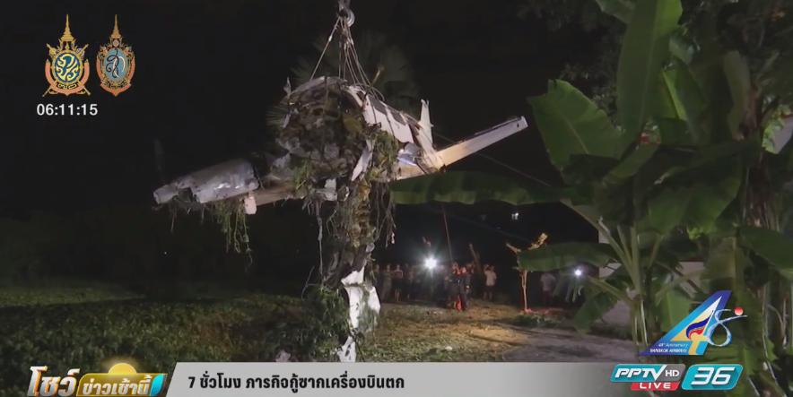 7 ชั่วโมง ภารกิจกู้ซากเครื่องบินตก พบเสียชีวิต 1 ราย (คลิป)