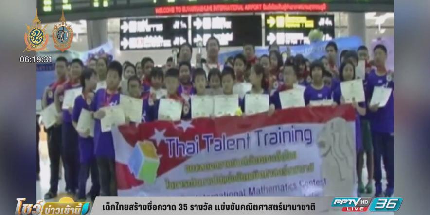 เด็กไทยสร้างชื่อ กวาด 35 รางวัล แข่งขันคณิตศาสตร์นานาชาติ