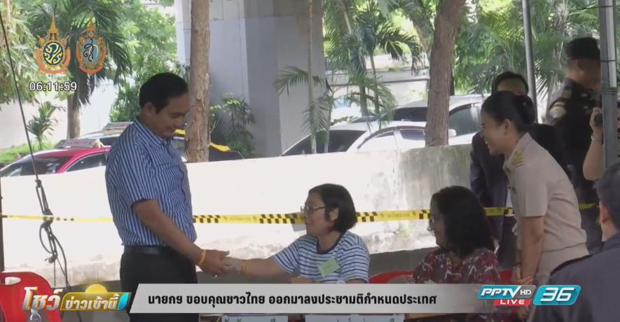 นายกฯ ขอบคุณชาวไทย ออกมาลงประชามติกำหนดประเทศ