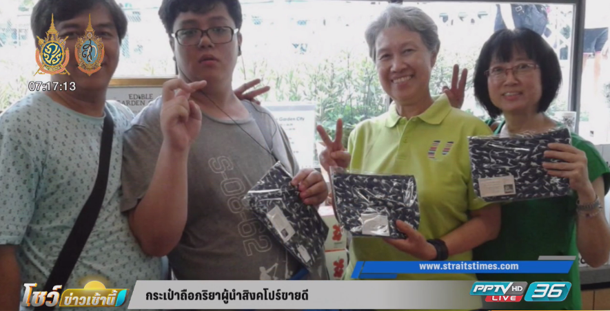 นำเทรนด์! ภริยาผู้นำสิงคโปร์ ถือกระเป๋าราคาถูก ปชช.แห่จองเพียบ