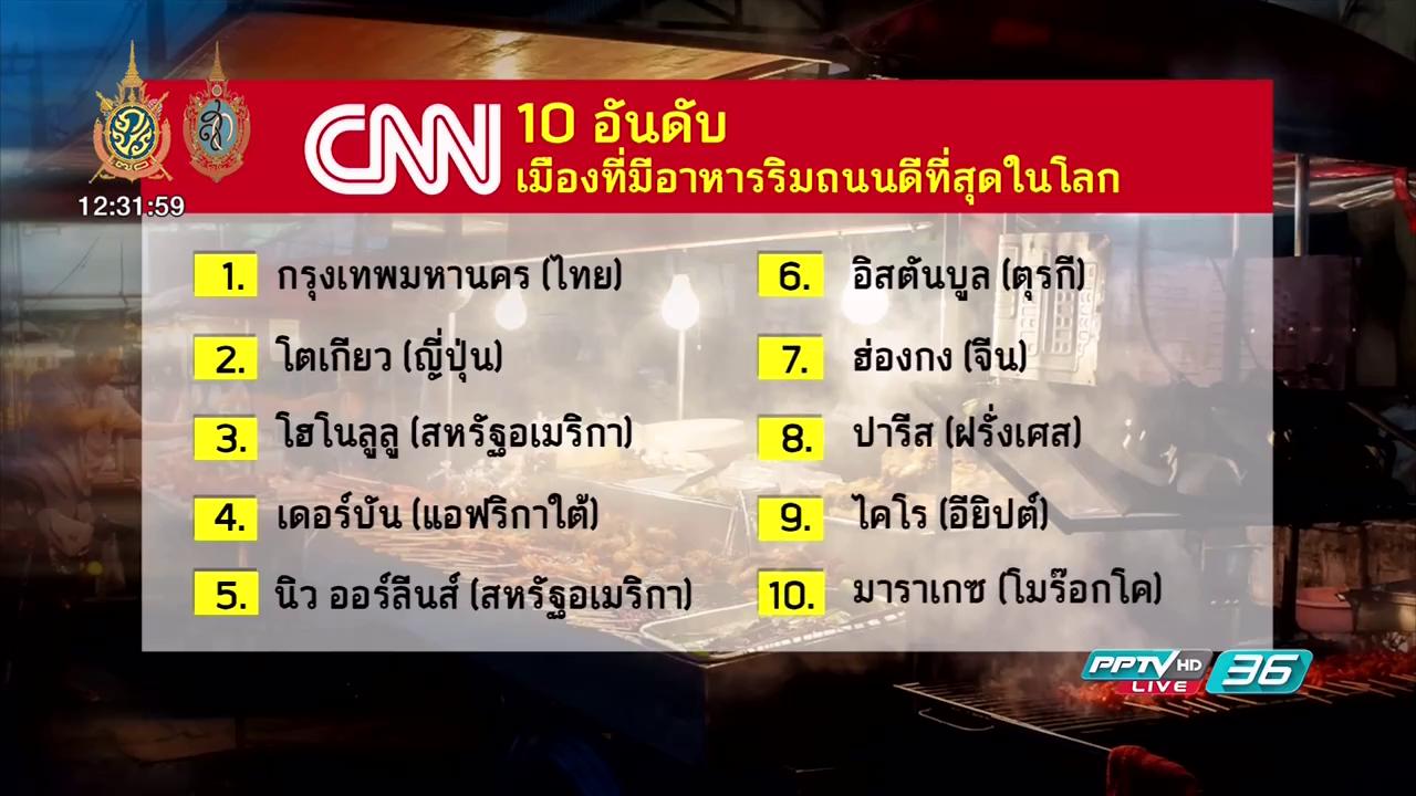 CNN ยกไทยอันดับ1 เมืองที่มีอาหารริมถนน ดีสุดในโลก
