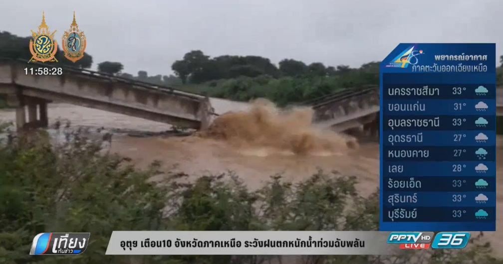 อุตุฯเตือน10 จังหวัดภาคเหนือ ระวังฝนตกหนักน้ำท่วมฉับพลัน