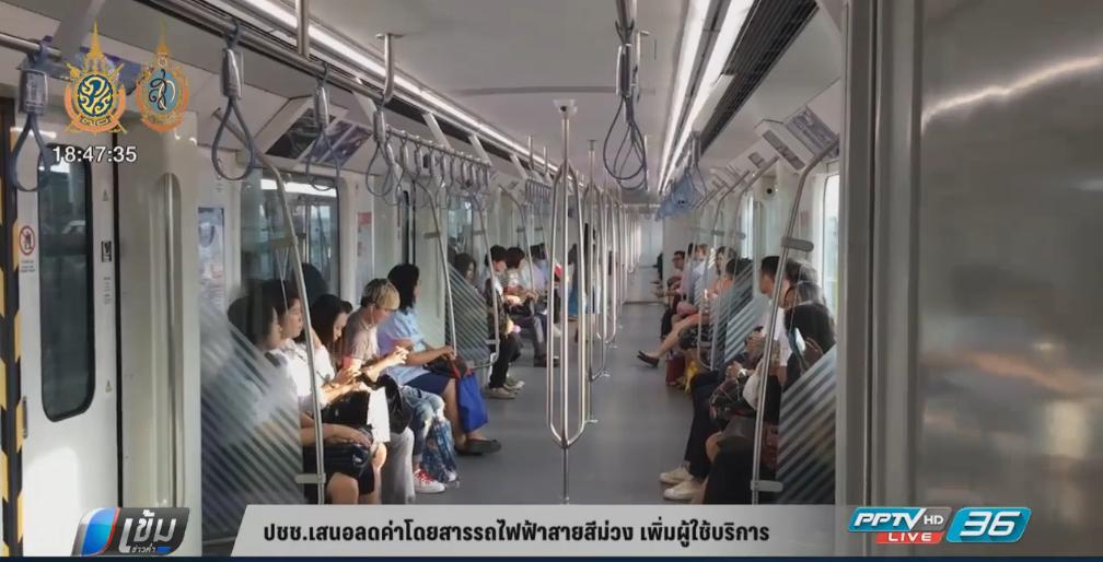 ปชช.ชี้ลดค่าโดยสาร รถไฟฟ้าสายสีม่วง ดึงผู้ใช้บริการเพิ่ม (คลิป)