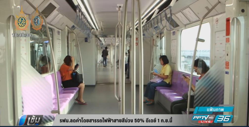 รฟม.ลดค่าโดยสารรถไฟฟ้าสายสีม่วง 50% ดีเดย์ 1 ก.ย.นี้