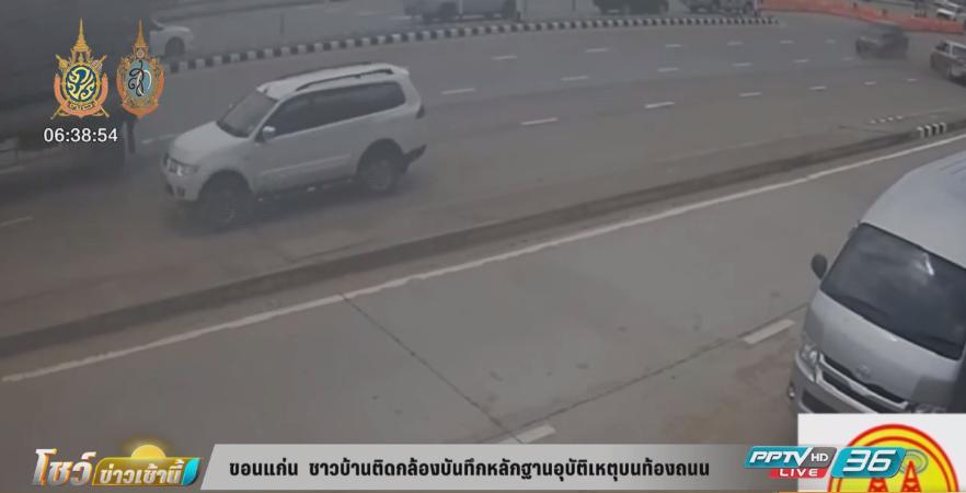 ชาวบ้านติดกล้องบันทึกหลักฐานอุบัติเหตุบนท้องถนน (คลิป)