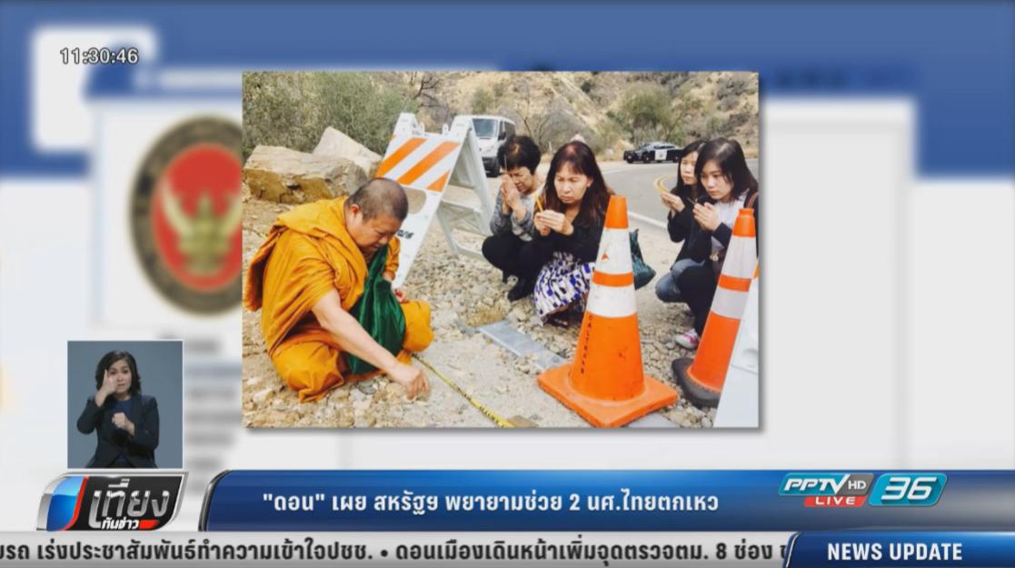 """""""ดอน"""" เผย สหรัฐฯ พยายามช่วย 2 นักศึกษาไทยตกเหว"""