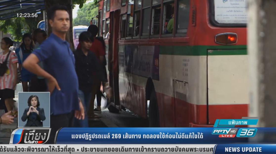 แจงปฏิรูปรถเมล์ 269 เส้นทาง ทดลองใช้ก่อนไม่ดีแก้ไขได้