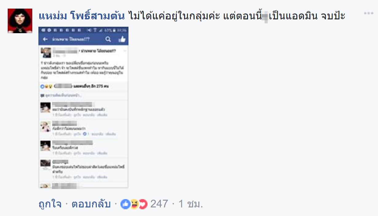 แหม่มโพธิ์ดำ สะใจ! บุกยึดกลุ่มเฟซบุ๊กค้าสัตว์ป่าผิดกฎหมาย