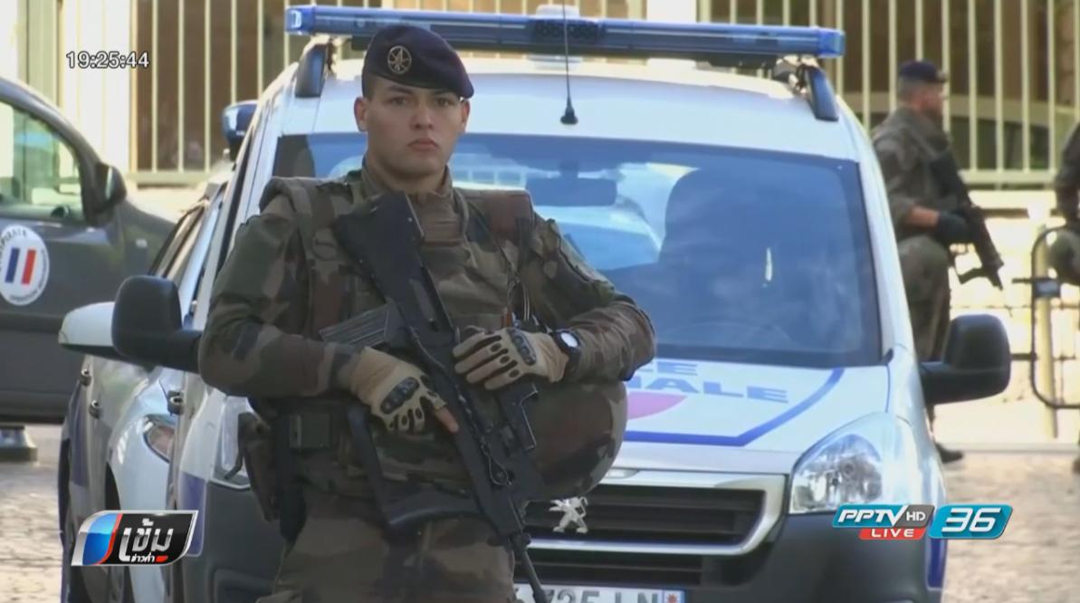 คนร้ายขับรถพุ่งชนทหารฝรั่งเศสชานกรุงปารีส บาดเจ็บ 6 นาย