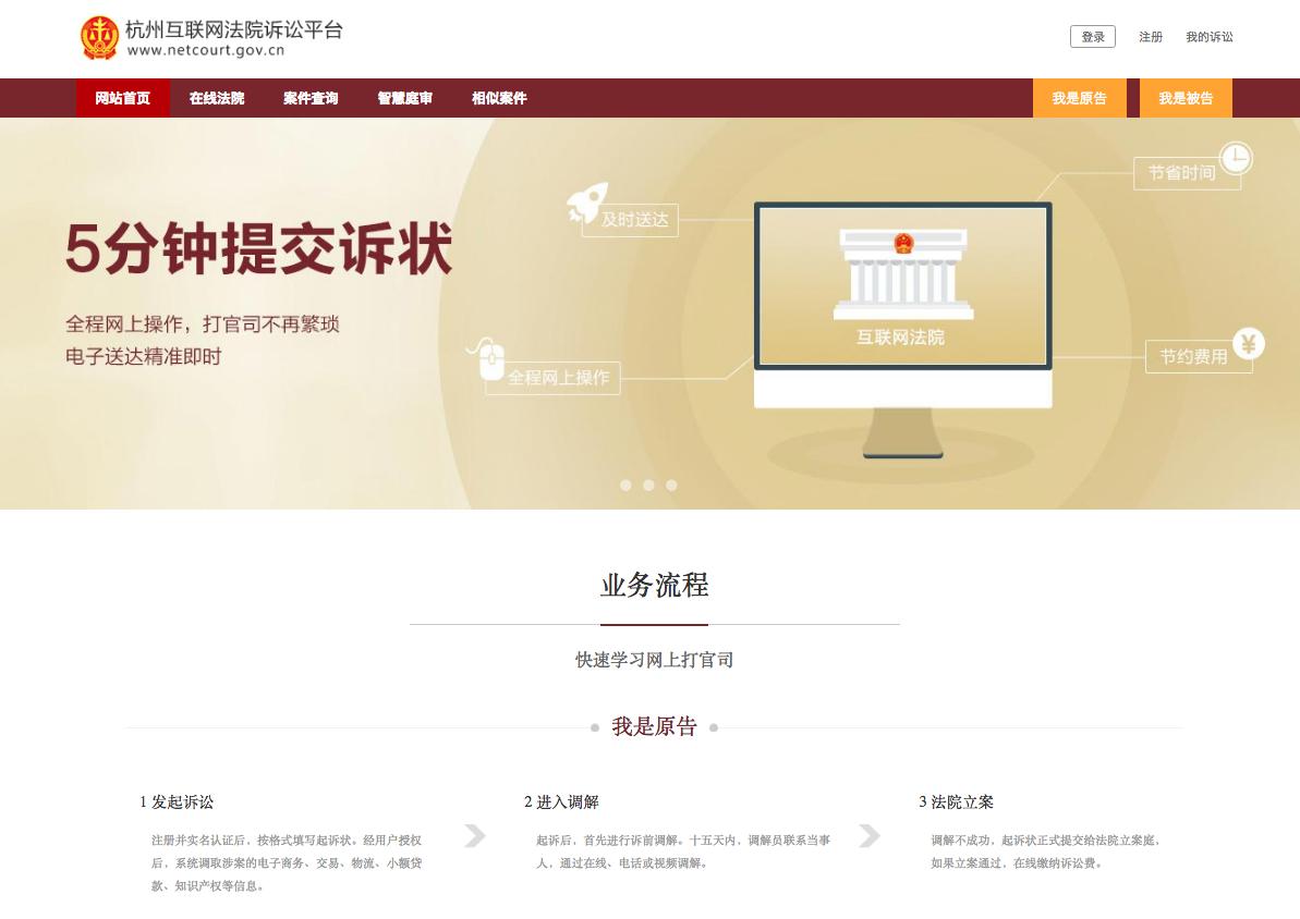 จีนเปิดศาลไซเบอร์ ตัดสินคดีเกี่ยวกับโลกออนไลน์