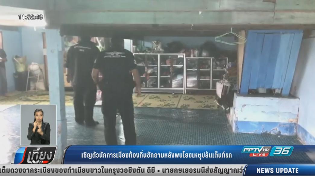 เชิญนักการเมืองท้องถิ่นซักถามหลังพบโยงเหตุปล้นเต็นท์รถป่วนใต้