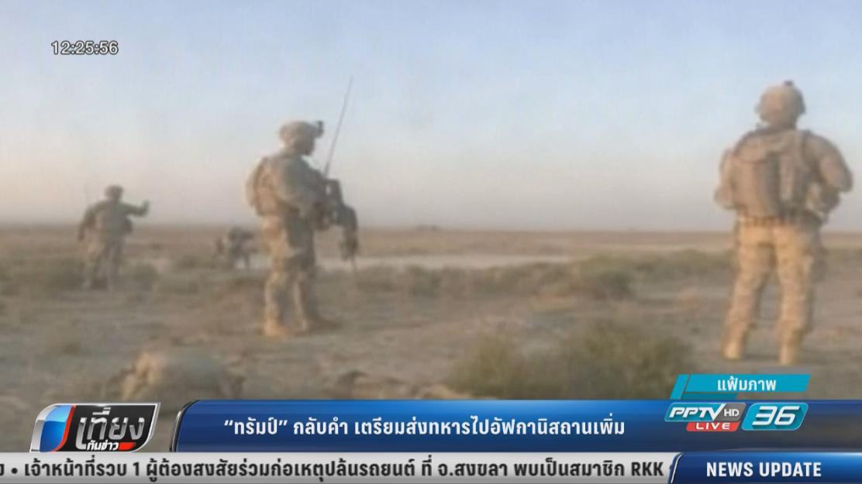 """""""ทรัมป์"""" กลับคำ เตรียมส่งทหารไปอัฟกานิสถานเพิ่ม"""