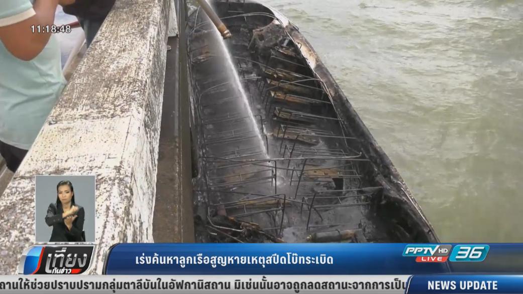 เร่งค้นหาลูกเรือสูญหาย เหตุสปีดโบ๊ทระเบิดกลางทะเลอ่าวไทย