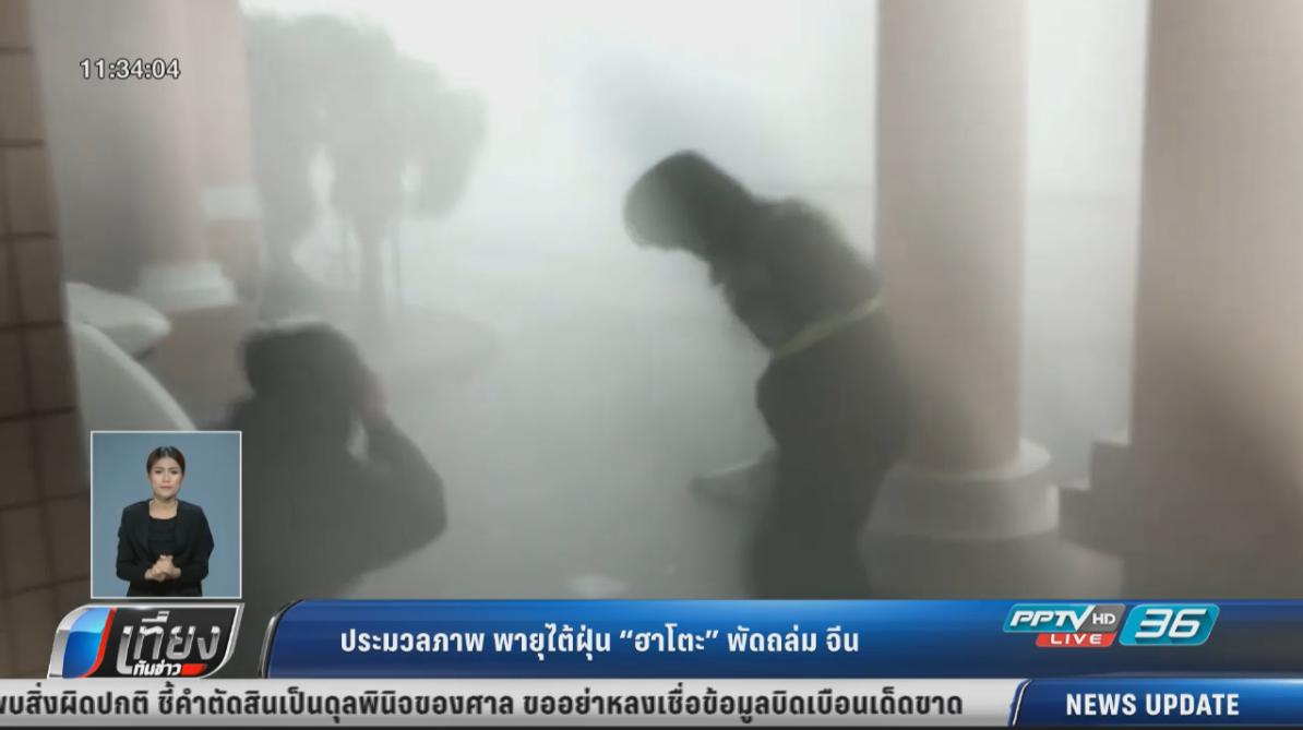 พายุไต้ฝุ่นฮาโตะถล่มจีน ฮ่องกง มาเก๊า สังเวย 12 ศพ