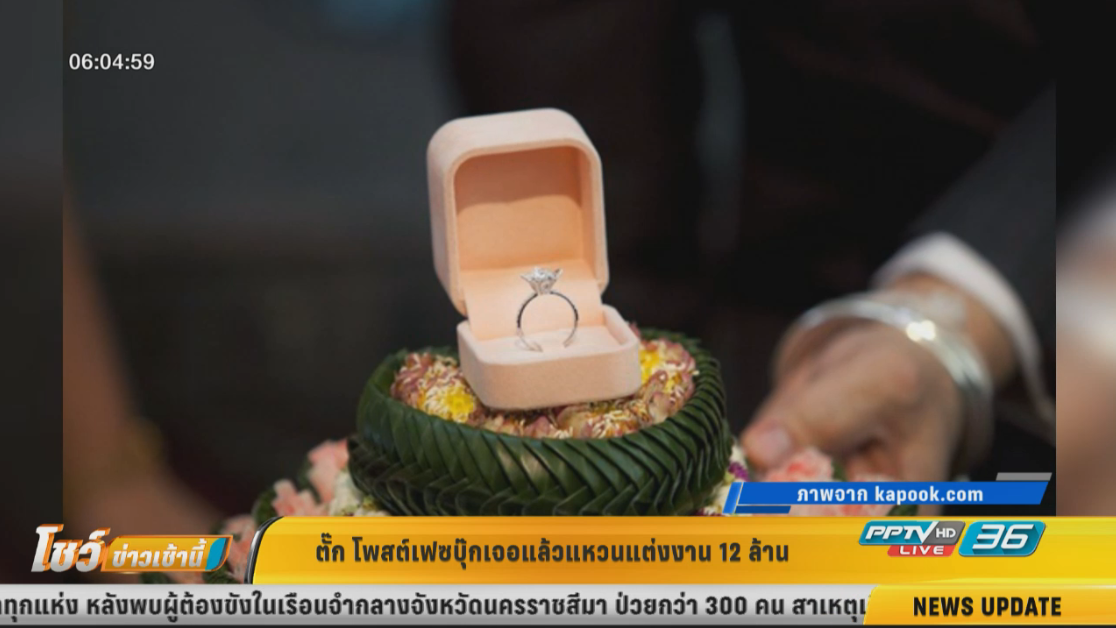 'ตั๊ก' โพสต์เฟซบุ๊กเจอแล้ว แหวนแต่งงาน 12 ล้านบาท