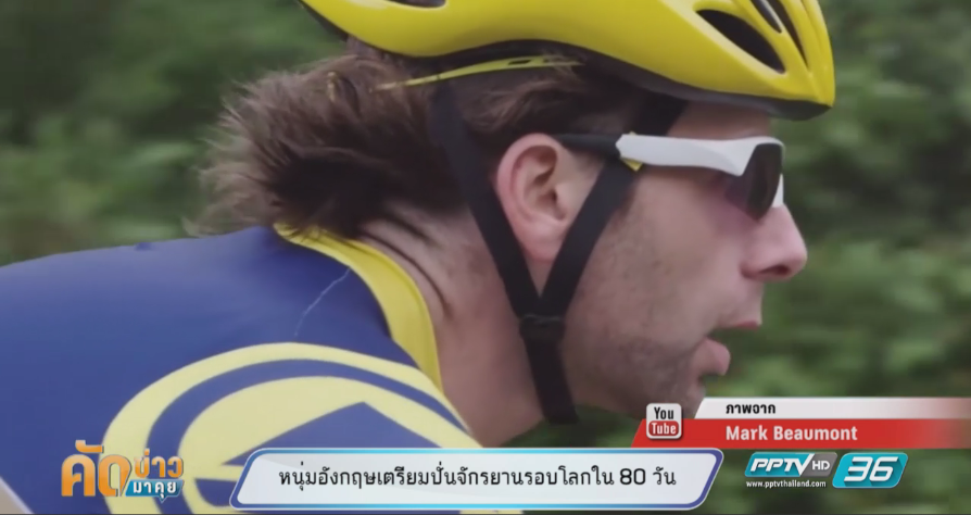 หนุ่มอังกฤษ เตรียมปั่นจักรยานรอบโลกใน 80 วัน