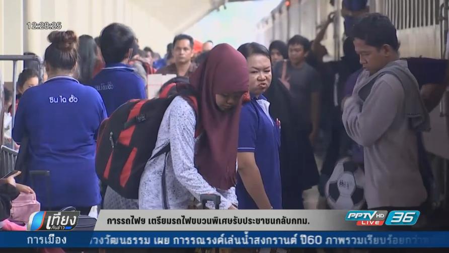 การรถไฟฯ เตรียมรถไฟขบวนพิเศษรับประชาชนกลับกทม.