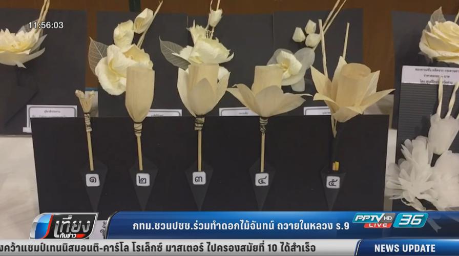 กทม.ชวนปชช.ร่วมทำดอกไม้จันทน์ ถวายในหลวง ร.9