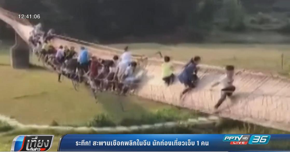 ระทึก! สะพานเชือกพลิกในจีน นักท่องเที่ยวเจ็บ 1