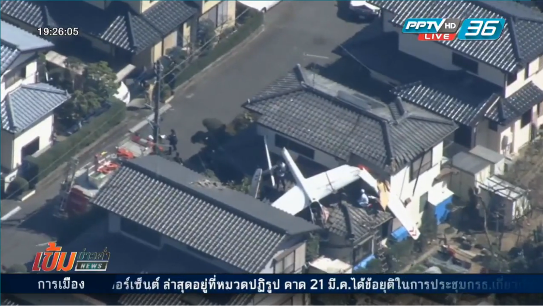 """""""เครื่องบินร่อน"""" ตกใส่บ้านในญี่ปุ่น ตาย 2"""