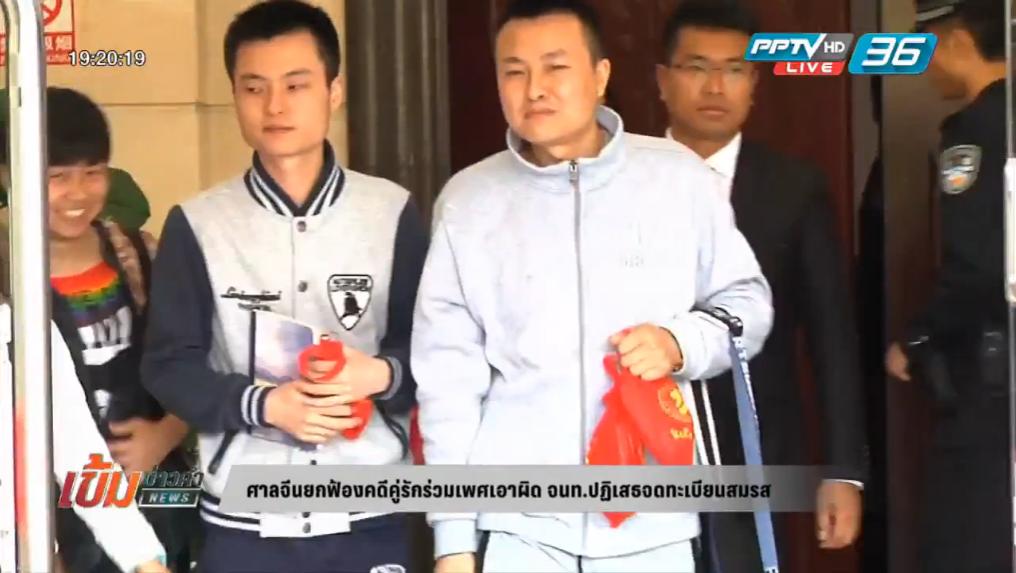 ศาลจีนยกฟ้อง คดีคู่รักร่วมเพศ เอาผิด จนท.ปฏิเสธจดทะเบียนสมรส