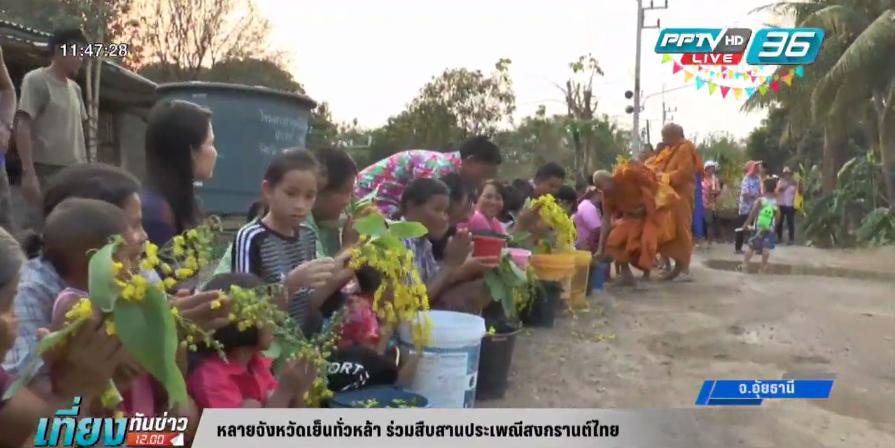 หลายจังหวัดเย็นทั่วหล้า ร่วมสืบสานประเพณีสงกรานต์ไทย