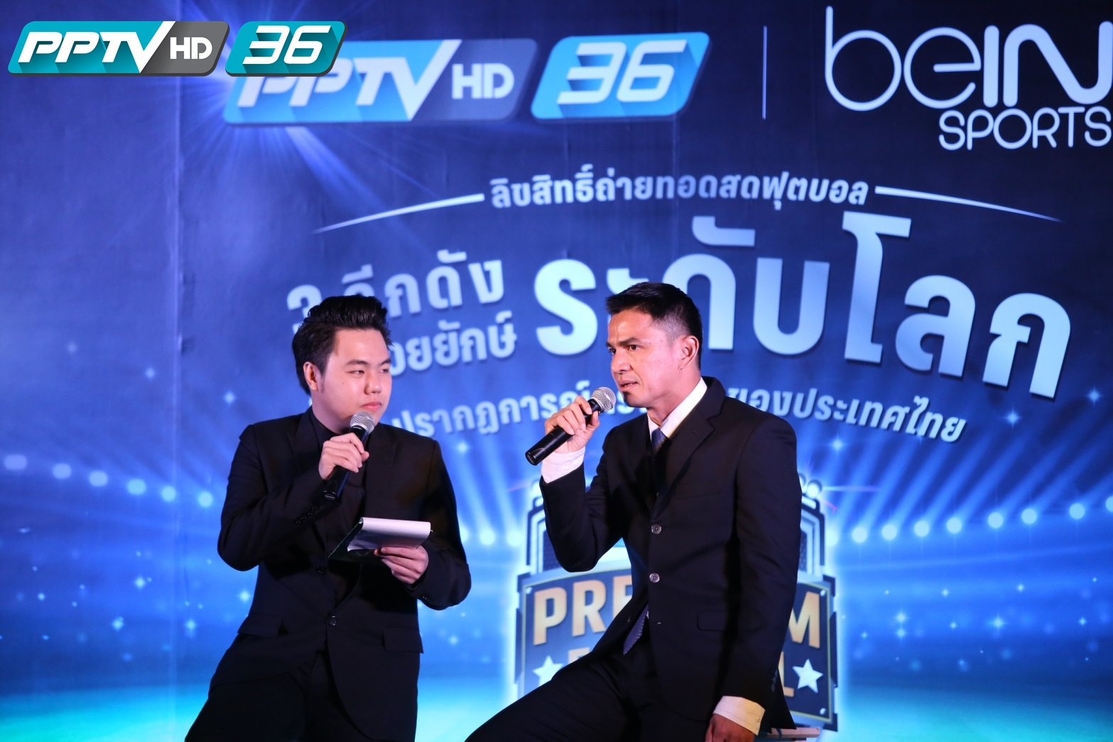 """""""เป็นกำไรของคนไทย"""" เปิดจอ PPTVHD36 ชมฟุตบอลระดับโลก"""