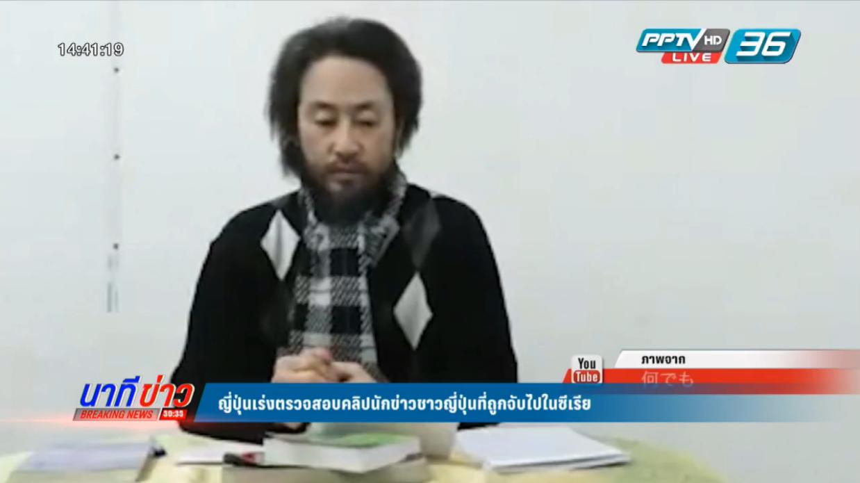ญี่ปุ่นเร่งตรวจสอบ คลิปนักข่าวญี่ปุ่นโดนจับในซีเรีย