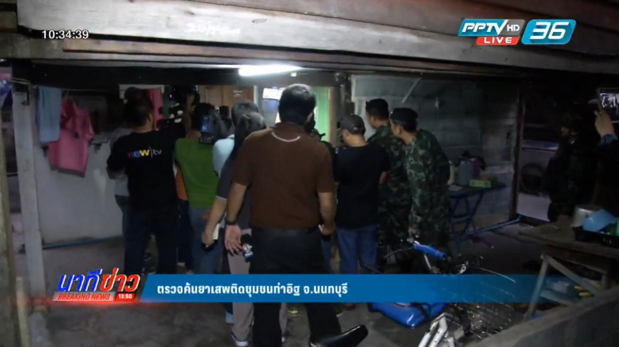 ตรวจค้นยาเสพติดชุมชนท่าอิฐ จ.นนทบุรี