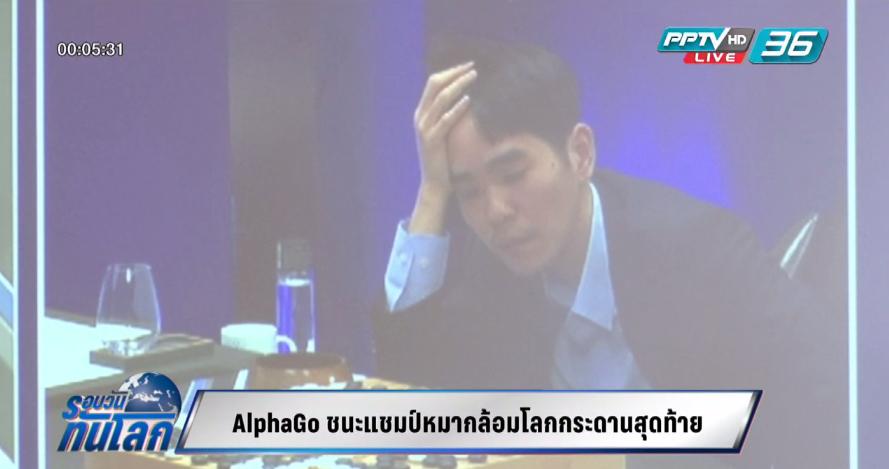 """AlphaGo"" ชนะแชมป์หมากล้อมโลก กระดานสุดท้าย"