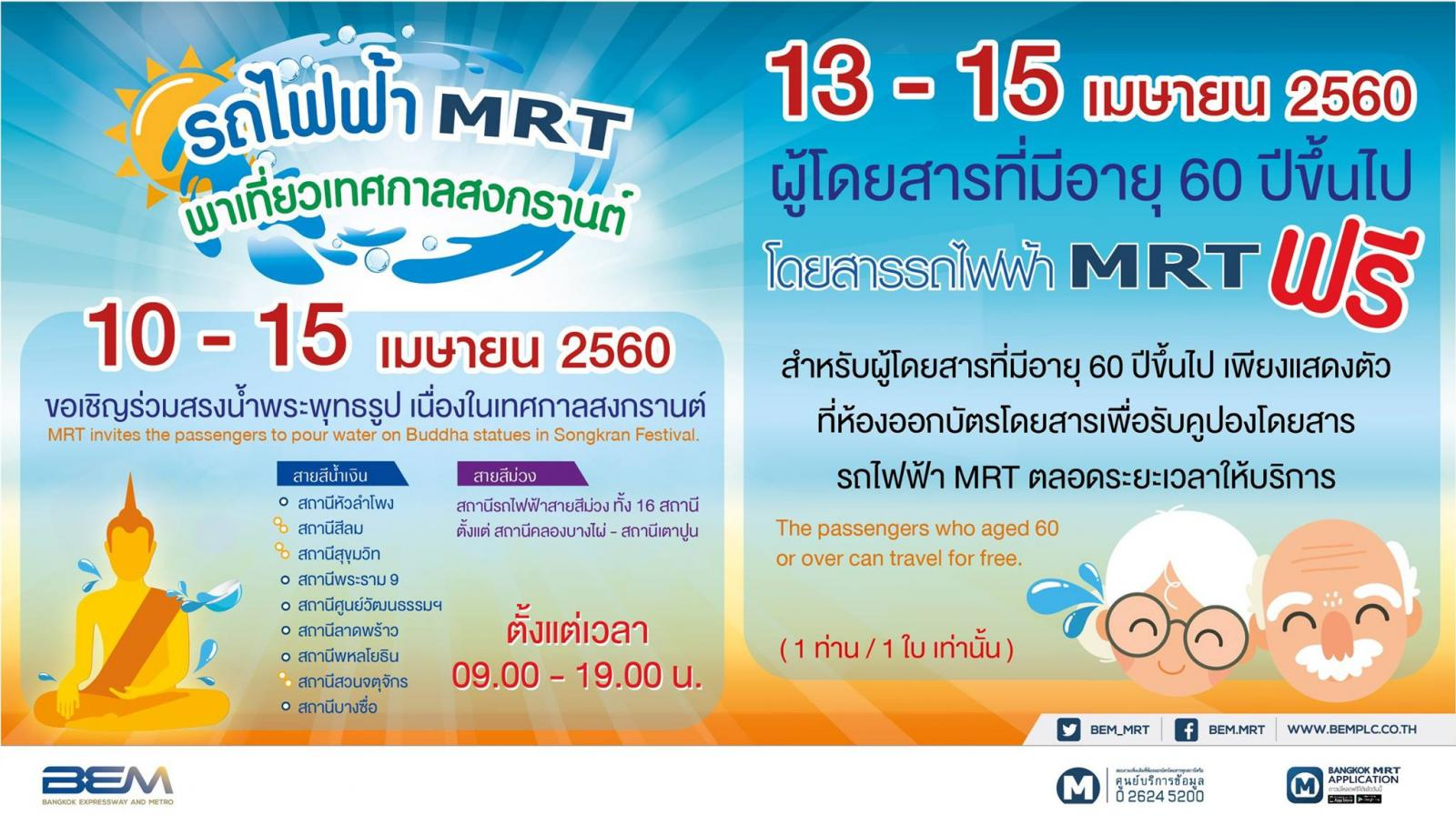 สงกรานต์นี้! พาผู้สูงอายุ 60 ปีขึ้นไป นั่ง BTS-MRT ฟรี !!