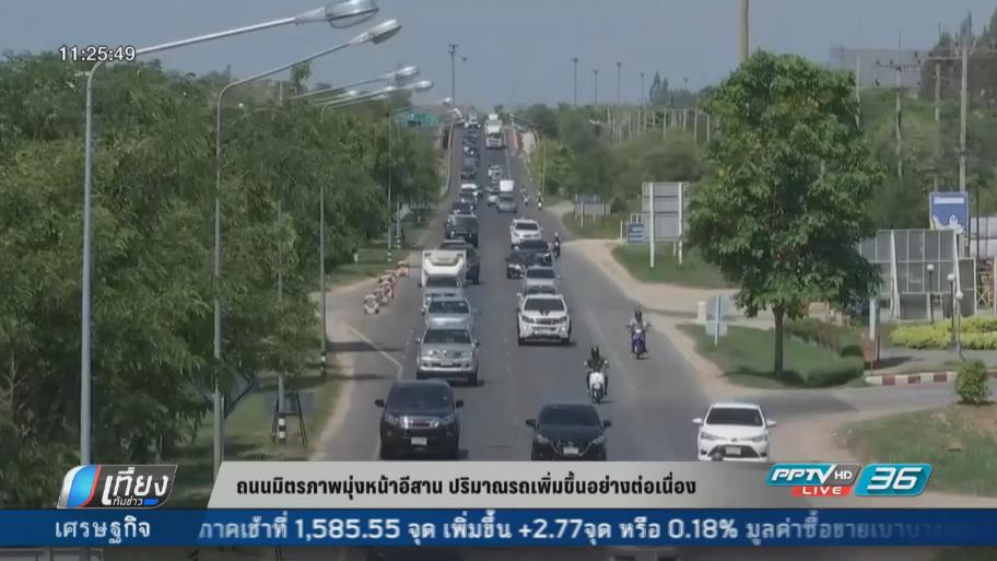 ถนนมิตรภาพมุ่งหน้าอีสาน ปริมาณรถเพิ่มขึ้นอย่างต่อเนื่อง