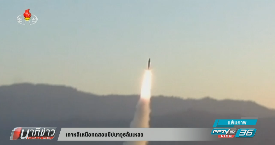 เกาหลีเหนือทดสอบขีปนาวุธล้มเหลว