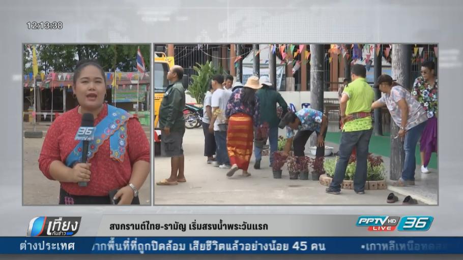 สงกรานต์ไทย-รามัญ เริ่มสรงน้ำพระวันแรก