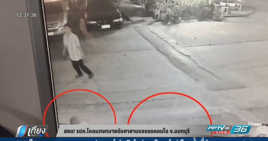 สลด! รปภ.โหดแทงทนายดับคาลานจอดรถคอนโด จ.นนทบุรี