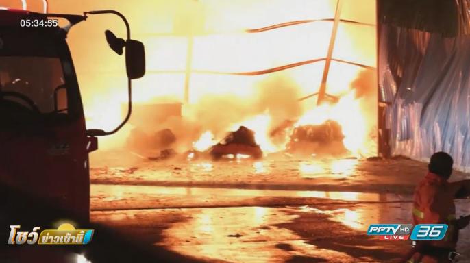 เพลิงไหม้โรงงานน้ำยางข้น