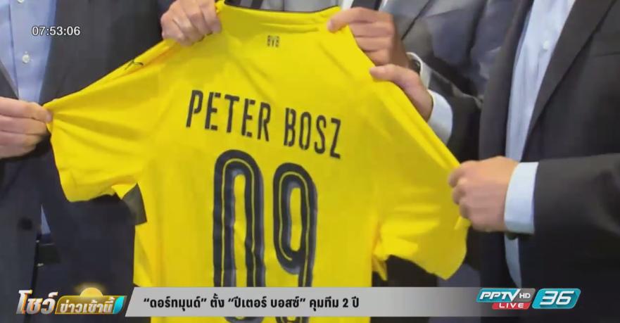 """""""ดอร์ทมุนด์"""" ตั้ง """"ปีเตอร์ บอสซ์"""" คุมทีม 2 ปี"""