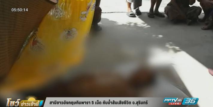 สามีชาวอังกฤษกินพารา 5 เม็ด กับน้ำส้มเสียชีวิต