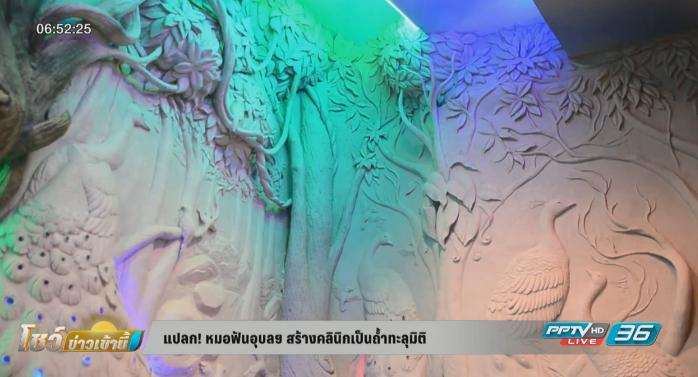 แปลก! หมอฟันอุบลฯ สร้างคลินิกเป็นถ้ำทะลุมิติ