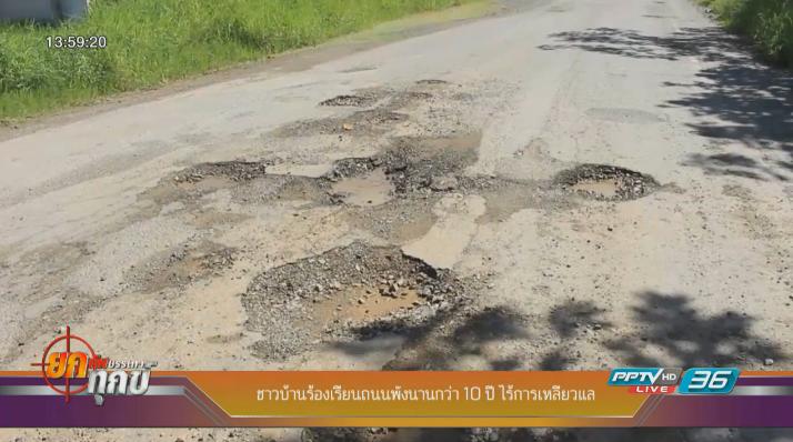 ชาวบ้านร้องเรียนถนนพังนานกว่า 10 ปี ไร้การเหลียวแล