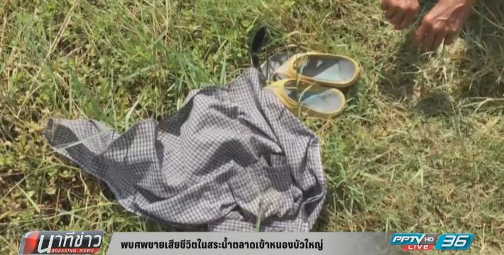 พบศพชายเสียชีวิตในสระน้ำตลาดเช้าหนองบัวใหญ่