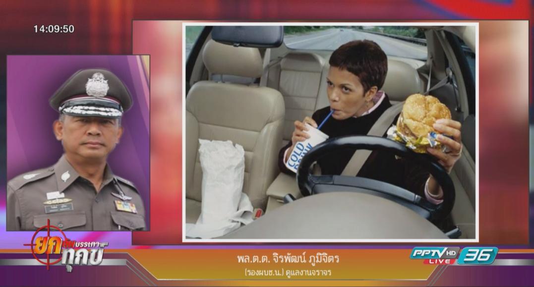 ตร.ย้ำ!แต่งหน้า-กินอาหารขณะขับรถ ไม่ผิดกฎหมาย