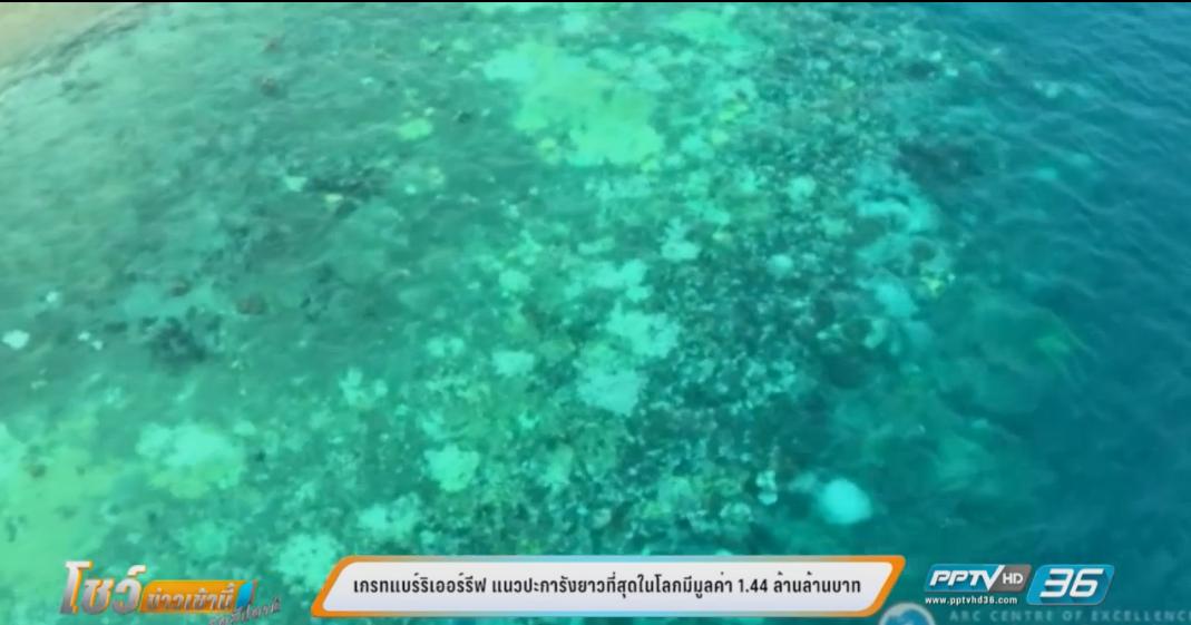 'เกรทแบร์ริเออร์รีฟ' แนวปะการังยาวที่สุดในโลกมีมูลค่า 1.44 ล้านล้านบาท