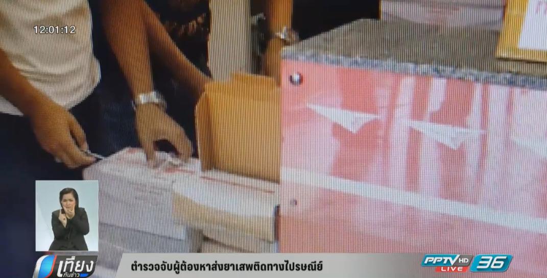 ตำรวจจับผู้ต้องหาส่งยาเสพติดทางไปรษณีย์