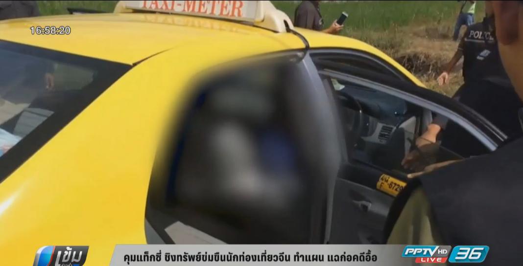 คุมแท็กซี่ ชิงทรัพย์ข่มขืนนักท่องเที่ยวจีน ทำแผน แฉก่อคดีอื้อ